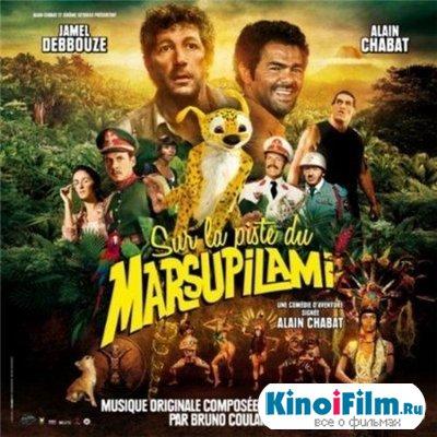 Саундтреки Джунгли зовут! / OST Sur la piste du Marsupilami (2012)