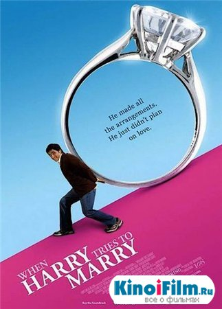 Гарри пытается жениться / When Harry Tries to Marry (2011)