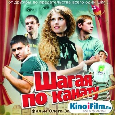 Саундтреки Шагая по канату / OST Шагая по канату (2012)