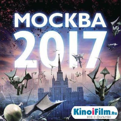 Саундтреки Москва 2017 / OST Branded (2012)