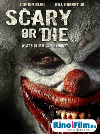 Бойся или умри / Scary or Die (2012)