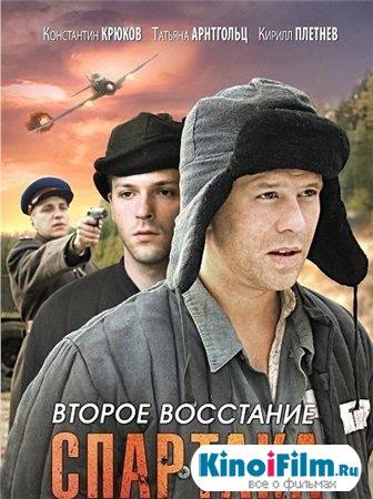 Второе восстание Спартака / 12 серий (2012)