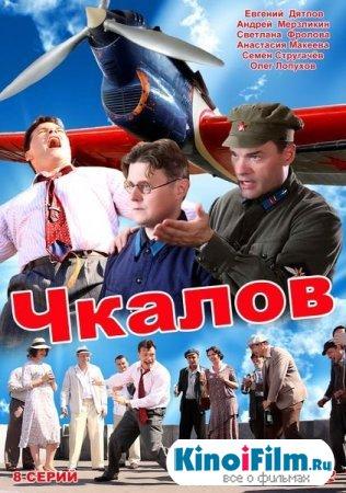 Чкалов / Крылья / 8 серий (2012)