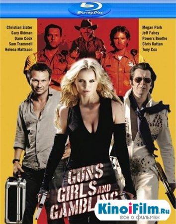 Пушки, телки и азарт / Guns, Girls and Gambling (2011)