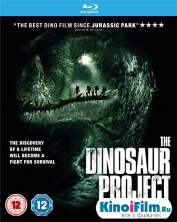 Проект Динозавр / The Dinosaur Project (2012)