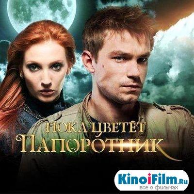Саундтреки Пока цветет папоротник OST (2012)
