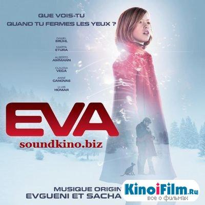 Саундтреки Ева: Искусственный разум / OST Eva (2012)