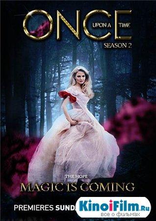 Однажды в сказке / 2 cезон / Once Upon a Time (2012)