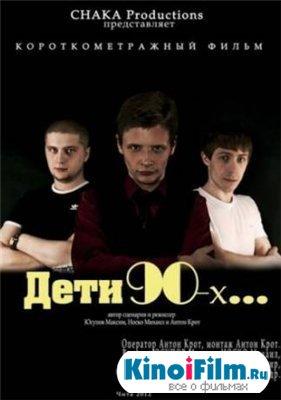 Саундтреки Дети 90-ых... / OST Дети 90-ых... (2012)