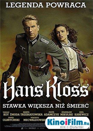 Ганс Клосс. Ставка больше, чем смерть (2012)