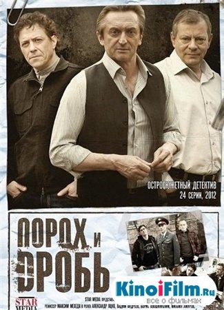 Порох и дробь / 24 серии (2012)