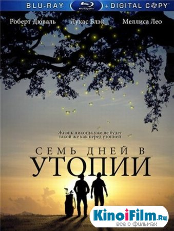 Семь дней в Утопии / Seven Days in Utopia (2011)