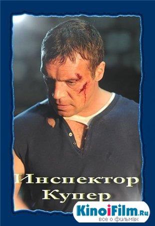 Инспектор Купер / 24 серии (2012)