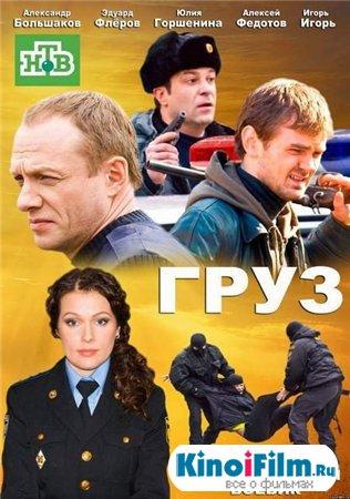 Груз / Фельдъегеря / 24 серии (2012)