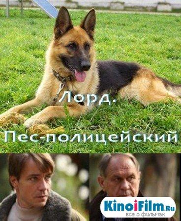 Лорд. Пес-полицейский / 60 серий (2012)