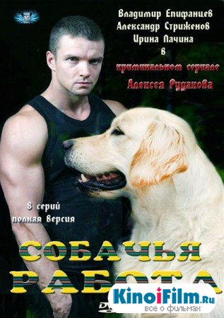 Собачья работа / 8 серий (2012)
