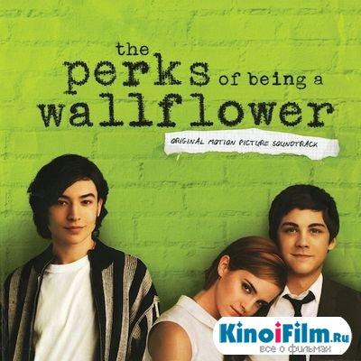 Саундтреки Трудности быть изгоем / OST The Perks of Being a Wallflower (2012)