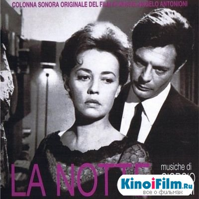 Саундтреки Ночь / OST La notte (2011)