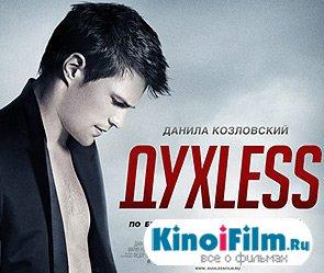 Саундтреки ДухLess / OST ДухLess (2012)