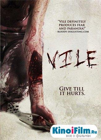 Гнусный / Vile (2011)