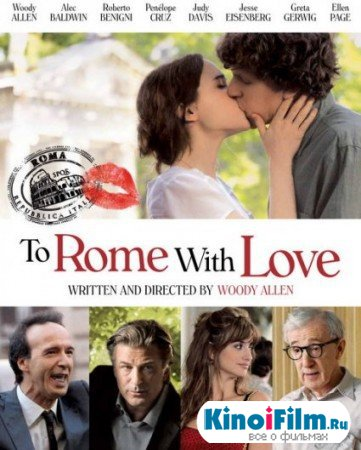 Римские приключения / To Rome with Love (2012) DVDRip
