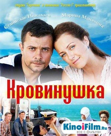 Саундтреки Кровинушка / OST Кровинушка (2012)