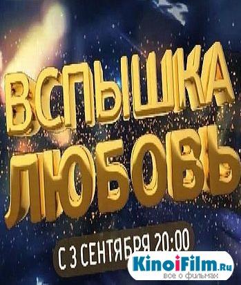 Саундтреки Вспышка Любовь / OST Popland (2012)