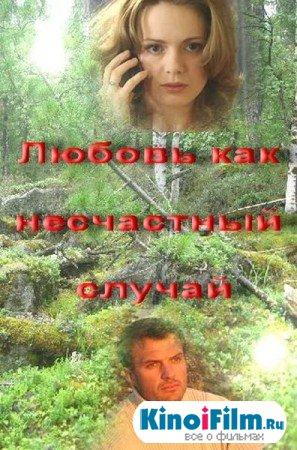 Любовь как несчастный случай / 4 серии (2012)