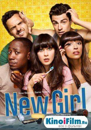 Новенькая / New Girl / 2 сезон (2012)