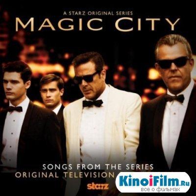 Саундтреки Волшебный город / OST Magic City (2012)