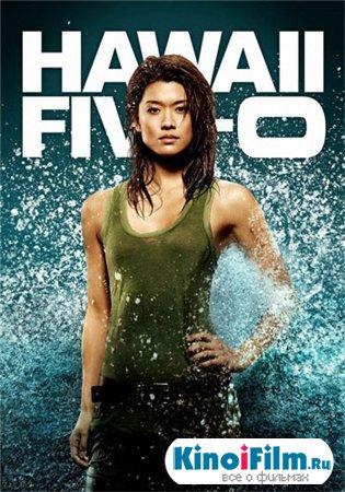 Гавайи 5-0 / 3 сезон / Hawaii Fivе-0 (2012)