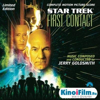 Саундтреки Звездный путь: Первый контакт / OST Star Trek: First Contact (2012)
