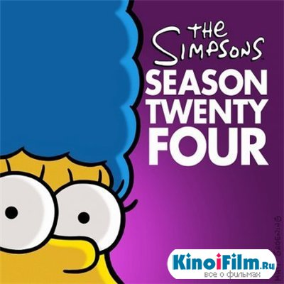 Симпсоны / 24 сезон / The Simpsons (2012)