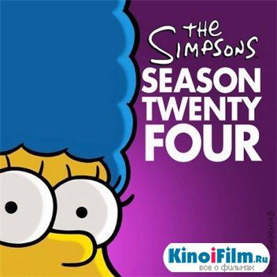 Симпсоны / 24 сезон / The Simpsons (2012)