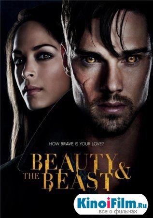 Красавица и чудовище / 1 сезон / Beauty and the Beast (2012)