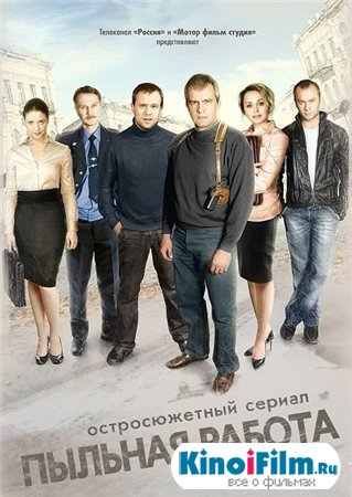 Пыльная работа / 40 серий (2012)