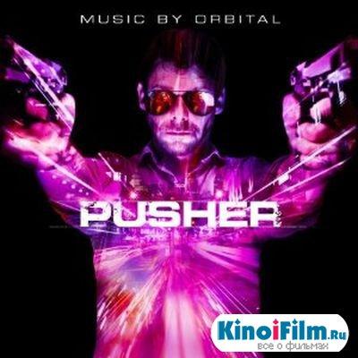 Саундтреки Дилер / OST Pusher (2012)