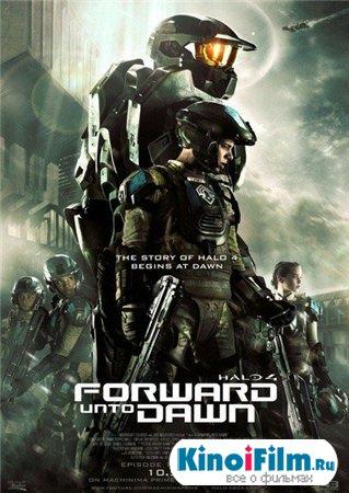 Halo 4: Идущий к рассвету / 1 сезон / Halo 4: Forward Unto Dawn (2012)