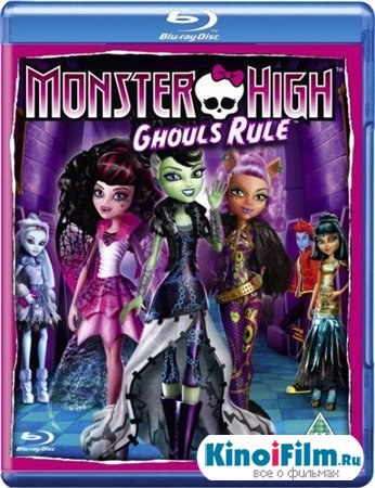 Школа монстров / Monster High: Ghouls Rule (2012)