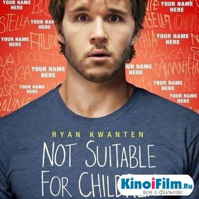 Саундтреки Помогите стать отцом / OST Not Suitable for Children (2012)