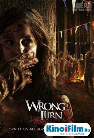 Поворот не туда 5 / Wrong Turn 5 (2012)