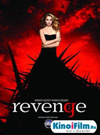 Возмездие / Месть / Revenge / 2 сезон  (2012)