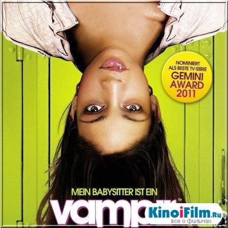 Саундтреки Моя няня – вампир / OST My Babysitter's a Vampire (2012)