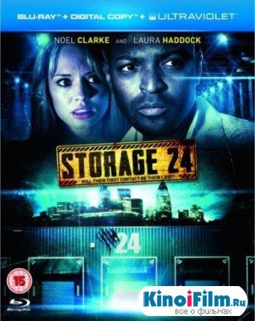 Хранилище 24 / Storage 24 (2012)