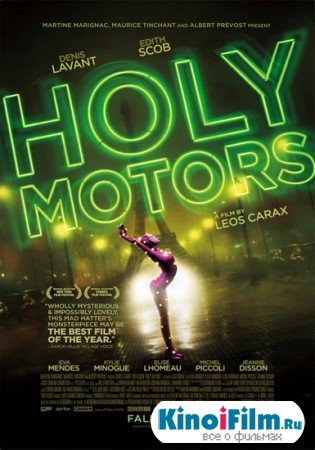 Саундтреки Корпорация «Святые моторы» / OST Holy Motors (2012)