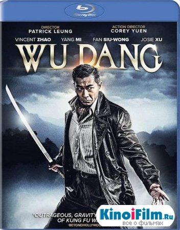 Удан / Wu Dang (2012)