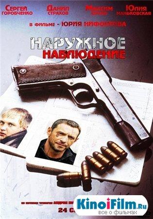 Наружное наблюдение / 24 серии (2012)