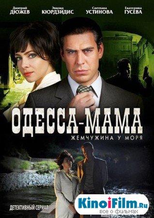 Одесса-мама / Жемчужина у моря (2012) 12 серий