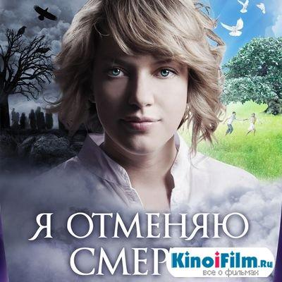 Саундтреки Я отменяю смерть / OST Я отменяю смерть (2012)