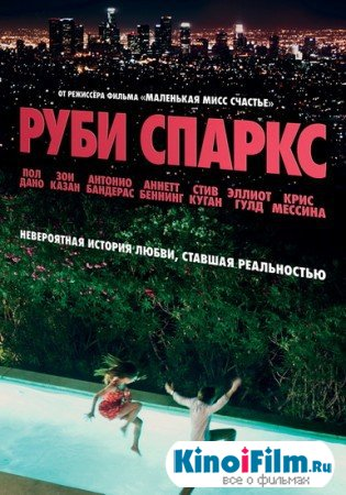 Руби Спаркс / Ruby Sparks (2012)